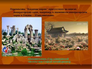 """Перспектива """"Владение миром"""" присутствует во многих императорских садах, напр"""