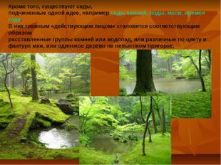 Кроме того, существуют сады, подчиненные одной идее, например сады камней, во