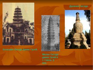 Большая Пагода Диких Гусей. Древняя пагода. Малая Пагода диких гусей в г. Сиа