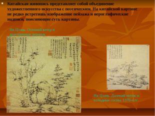 Китайская живопись представляет собой объединение художественного искусства с