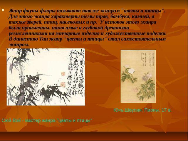 "Жанр фауны-флоры называют также жанром ""цветы и птицы"". Для этого жанра харак..."