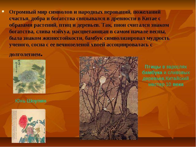 Огромный мир символов и народных верований, пожеланий счастья, добра и богатс...