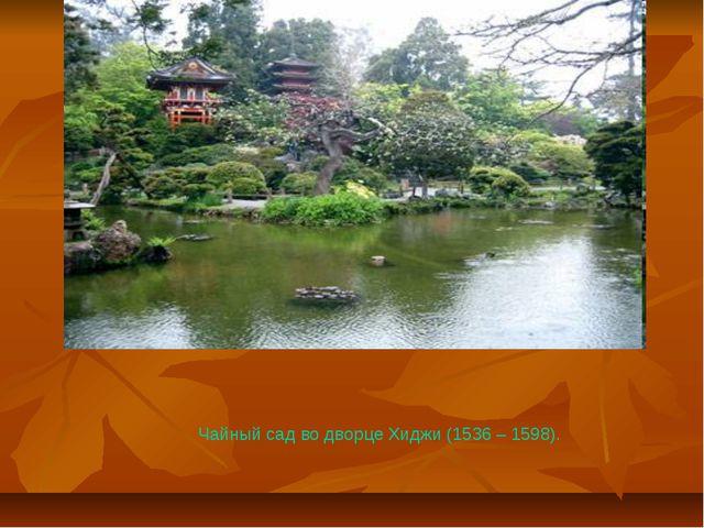 Чайный сад во дворце Хиджи (1536 – 1598).