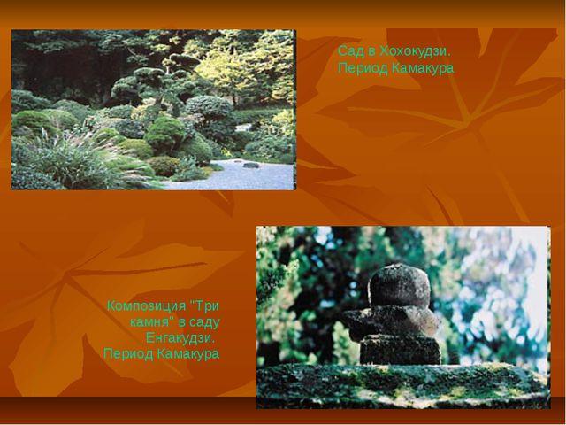 "Сад в Хохокудзи. Период Камакура Композиция ""Три камня"" в саду Енгакудзи. Пер..."