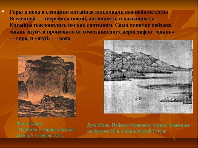 Горы и вода в сознании китайцев воплощали важнейшие силы Вселенной — энергию...