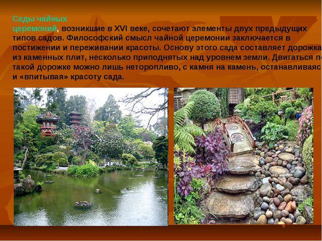 Сады чайных церемоний, возникшие в XVI веке, сочетают элементы двух предыдущи...