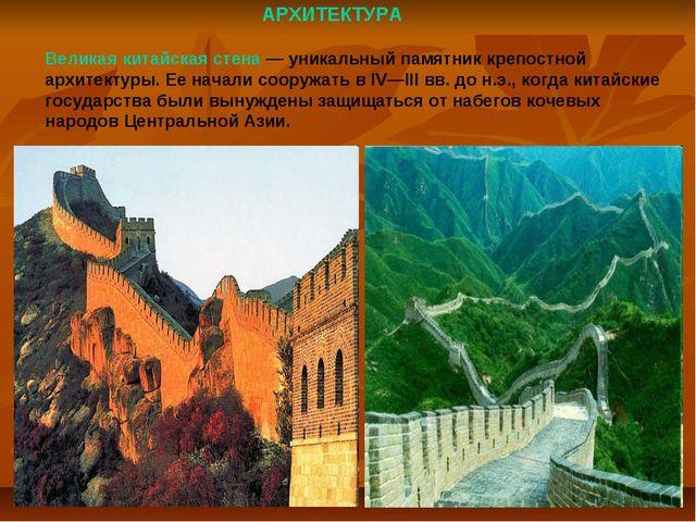 Великая китайская стена — уникальный памятник крепостной архитектуры. Ее нача...