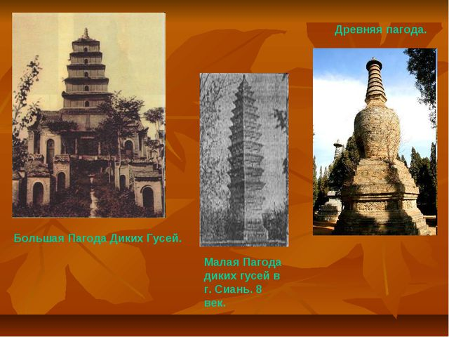 Большая Пагода Диких Гусей. Древняя пагода. Малая Пагода диких гусей в г. Сиа...