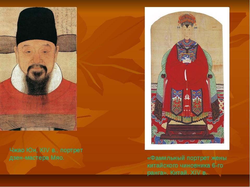 Чжао Юн, XIV в., портрет дзен-мастера Мяо. «Фамильный портрет жены китайского...