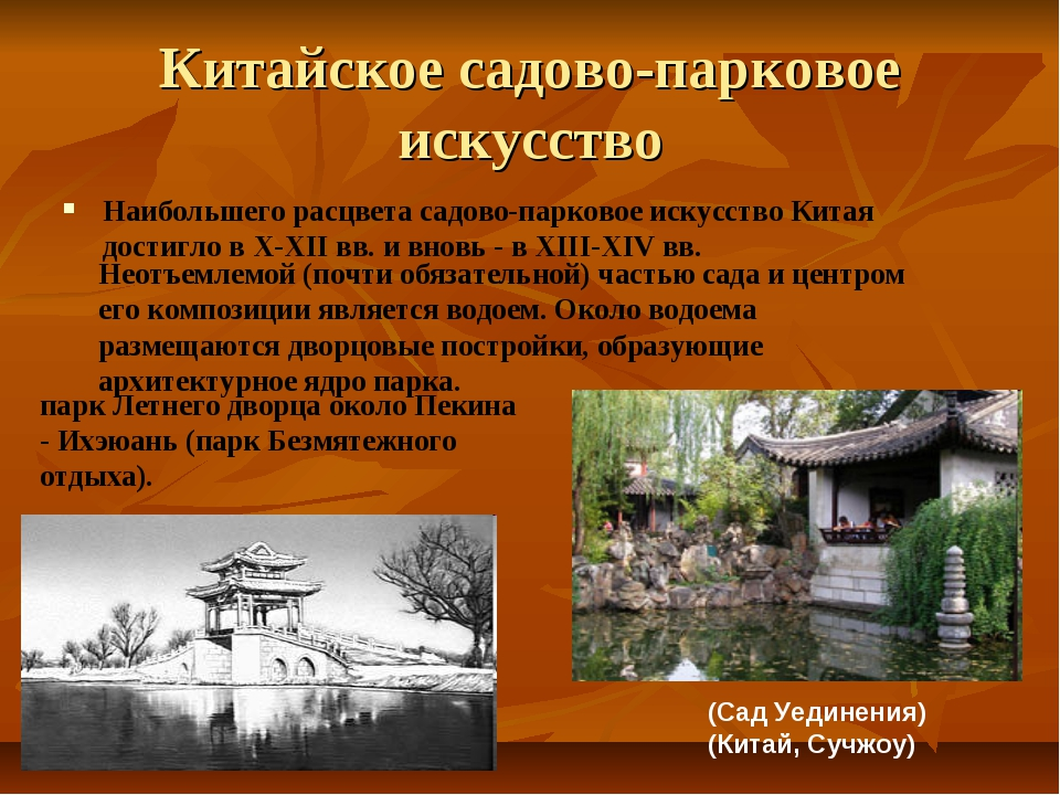 Китайское садово-парковое искусство Наибольшего расцвета садово-парковое иску...