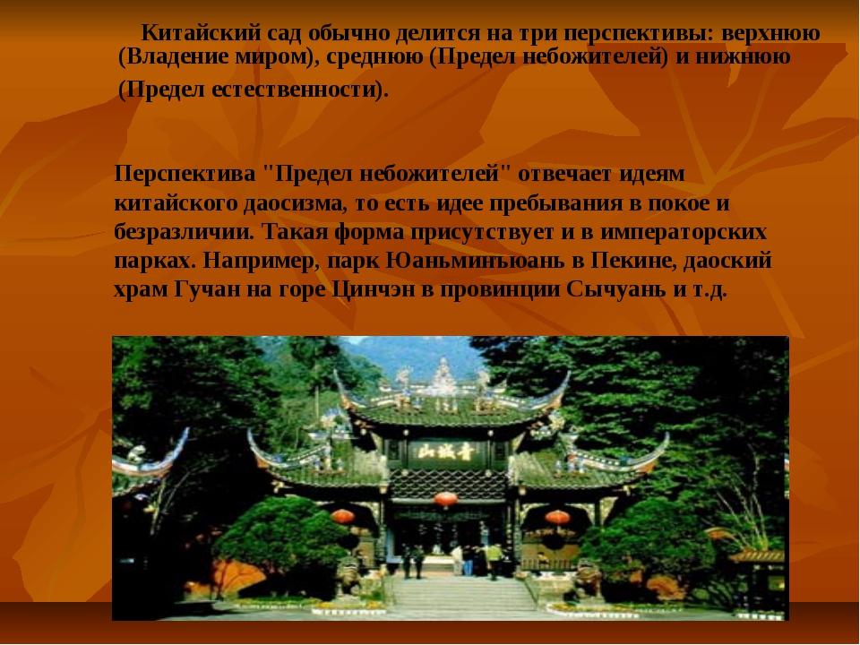 Китайский сад обычно делится на три перспективы: верхнюю (Владение миром), с...