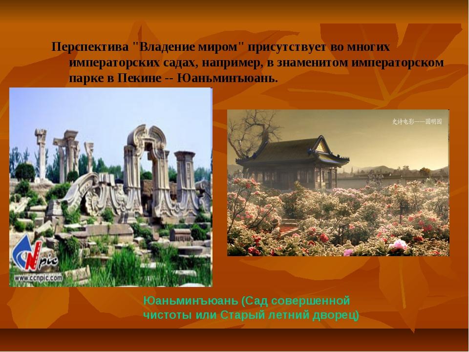 """Перспектива """"Владение миром"""" присутствует во многих императорских садах, напр..."""