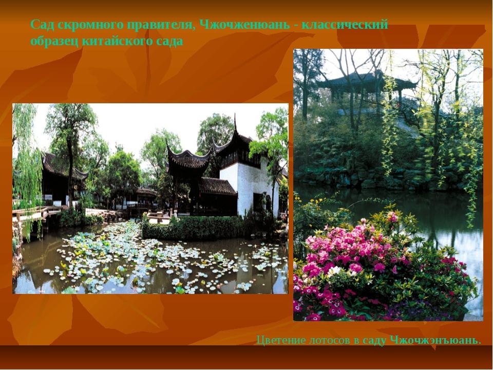 Сад скромного правителя, Чжочженюань - классический образец китайского сада Ц...