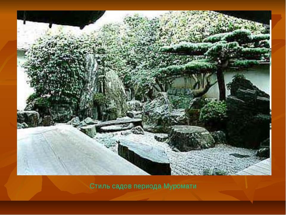 Стиль садов периода Муромати