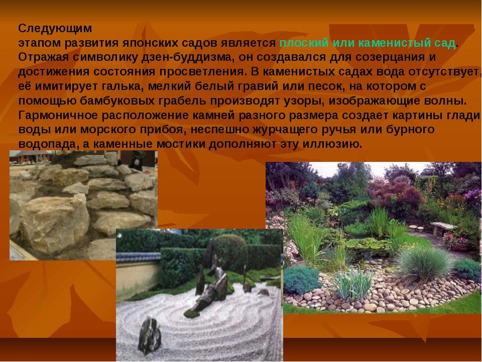 Следующим этапом развития японских садов является плоский или каменистый сад....