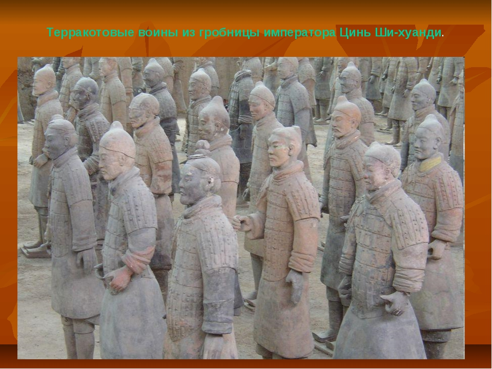Терракотовые воины из гробницы императора Цинь Ши-хуанди.