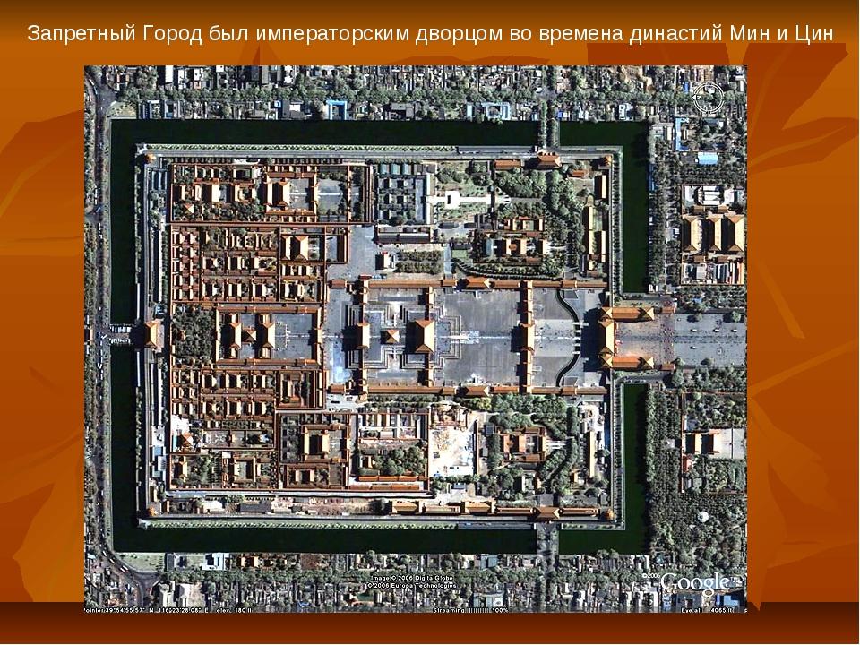 Запретный Город был императорским дворцом во времена династий Мин и Цин
