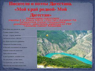 Писатели и поэты Дагестана. «Мой край родной- Мой Дагестан» Мой Дагестан, кра
