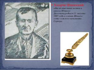 Хазарчи Шиназский- один из известных поэтов и ашугов Южного Дагестана,родился