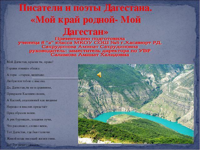 Писатели и поэты Дагестана. «Мой край родной- Мой Дагестан» Мой Дагестан, кра...