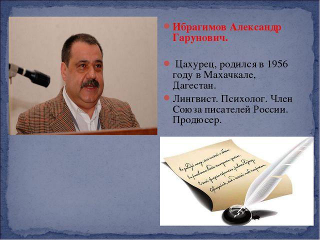Ибрагимов Александр Гарунович. Цахурец, родился в 1956 году в Махачкале, Даге...