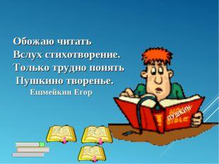 ПУШКИН ПУШКИН Обожаю читать Вслух стихотворение. Только трудно понять Пушкино