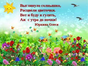 Выглянуло солнышко, Расцвели цветочки. Вот и буду я гулять, Аж с утра до ночк
