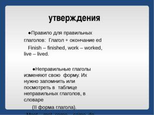 утверждения ●Правило для правильных глаголов: Глагол + окончание ed Finish –