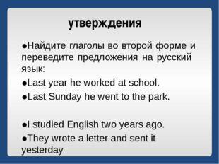 утверждения ●Найдите глаголы во второй форме и переведите предложения на русс