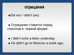 отрицания ●Did not = didn't (не) ● Отрицание ставится перед глаголом в первой