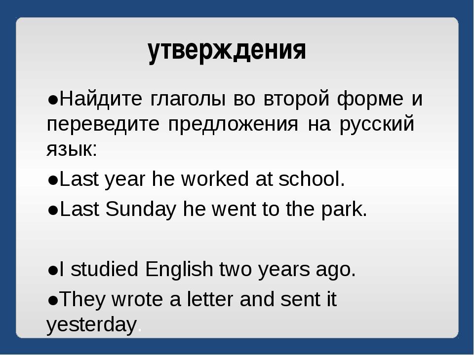 утверждения ●Найдите глаголы во второй форме и переведите предложения на русс...