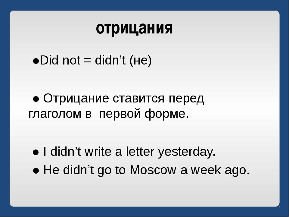 отрицания ●Did not = didn't (не) ● Отрицание ставится перед глаголом в первой...