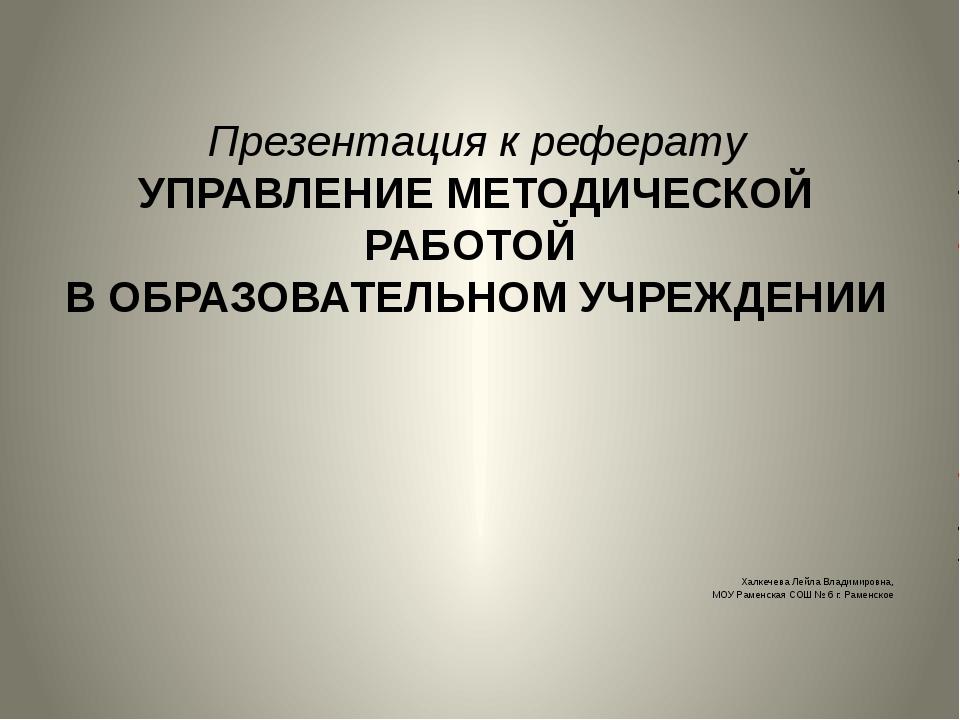 Презентация к реферату УПРАВЛЕНИЕ МЕТОДИЧЕСКОЙ РАБОТОЙ В ОБРАЗОВАТЕЛЬНОМ УЧРЕ...