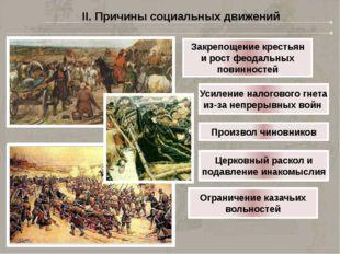 ПУТИВЛЬ МОСКВА КАЛУГА ТУЛА III. Выступления крестьян ПЕРВАЯ КРЕСТЬЯНСКАЯ ВОЙ
