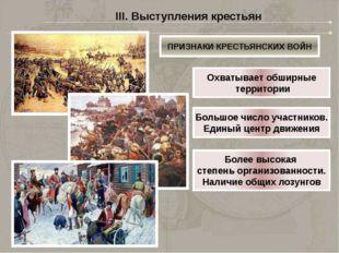III. Выступления крестьян ПРИЗНАКИ КРЕСТЬЯНСКИХ ВОЙН Охватывает обширные терр