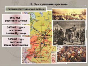 МОСКВА III. Выступления крестьян ВТОРАЯ КРЕСТЬЯНСКАЯ ВОЙНА ВОССТАНИЕ СТЕПАНА