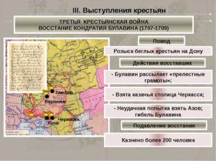 «ПРЕЛЕСТНЫЕ ГРАМОТЫ» - Свергнуть Екатерину II; - Сделать участников восстания