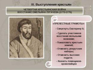 I период сентябрь1773 - март 1774 Главные события – ОСАДА ЯИЦКОГО ГОРОДКА и О