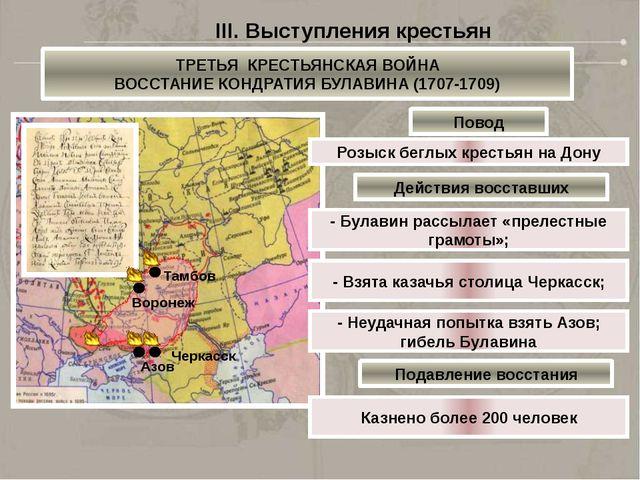 «ПРЕЛЕСТНЫЕ ГРАМОТЫ» - Свергнуть Екатерину II; - Сделать участников восстания...