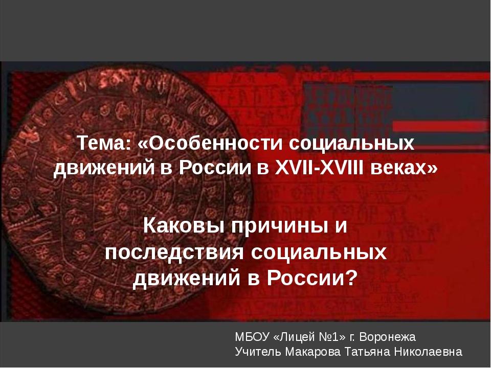 Тема: «Особенности социальных движений в России в XVII-XVIII веках» Каковы пр...