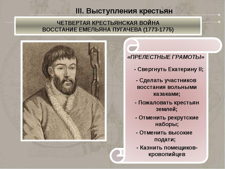 I период сентябрь1773 - март 1774 Главные события – ОСАДА ЯИЦКОГО ГОРОДКА и О...