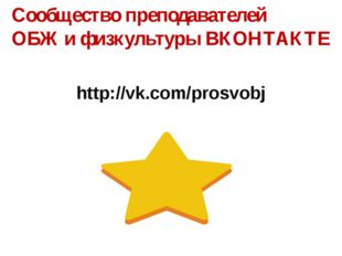 Сообщество преподавателей ОБЖ и физкультуры ВКОНТАКТЕ http://vk.com/prosvobj