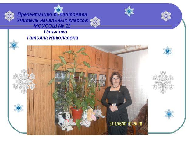 Презентацию подготовила Учитель начальных классов МОУСОШ № 12 Панченко Татьян...