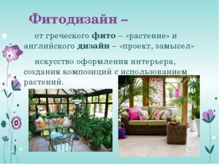 Фитодизайн – от греческого фито – «растение» и английского дизайн – «проект,