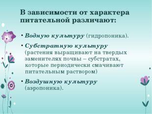 В зависимости от характера питательной различают: Водную культуру (гидропоник