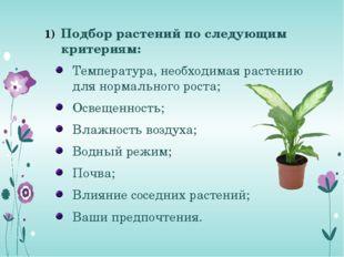 Подбор растений по следующим критериям: Температура, необходимая растению для