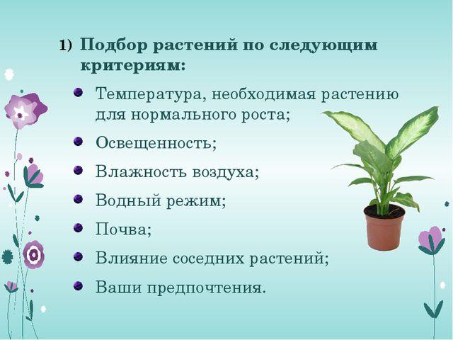 Подбор растений по следующим критериям: Температура, необходимая растению для...