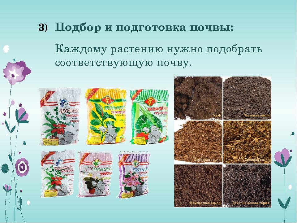 Подбор и подготовка почвы: Каждому растению нужно подобрать соответствующую...