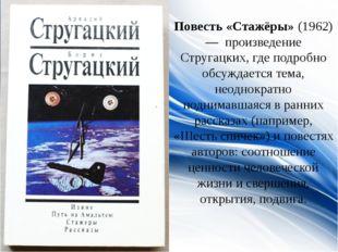 Повесть «Стажёры» (1962) — произведение Стругацких, где подробно обсуждае