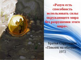 «Разум есть способность использовать силы окружающего мира без разрушения это